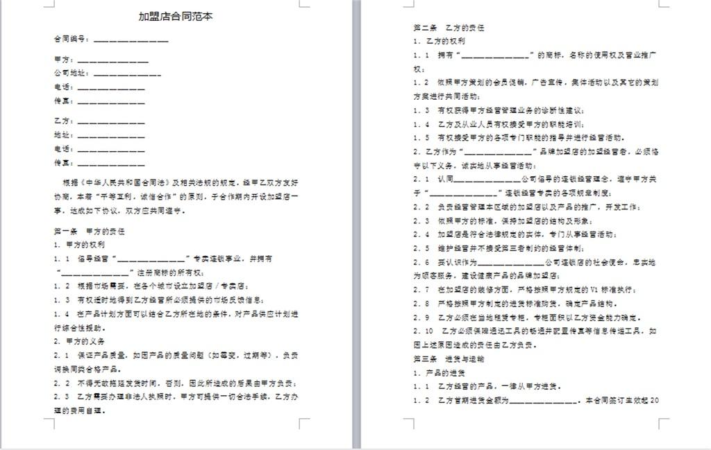 合同翻译范本_加盟店合同范本_合同补充协议书范本3篇