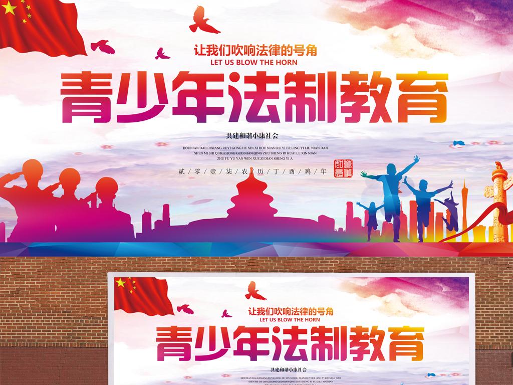 青少年法制教育安全知识海报图片设计素材 高清psd模板下载 77.90MB