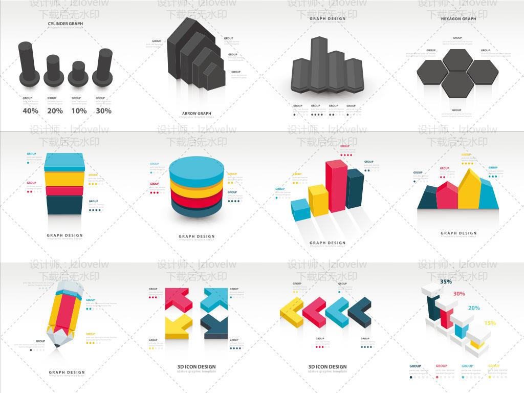 分析图表ppt素材商务矢量元素