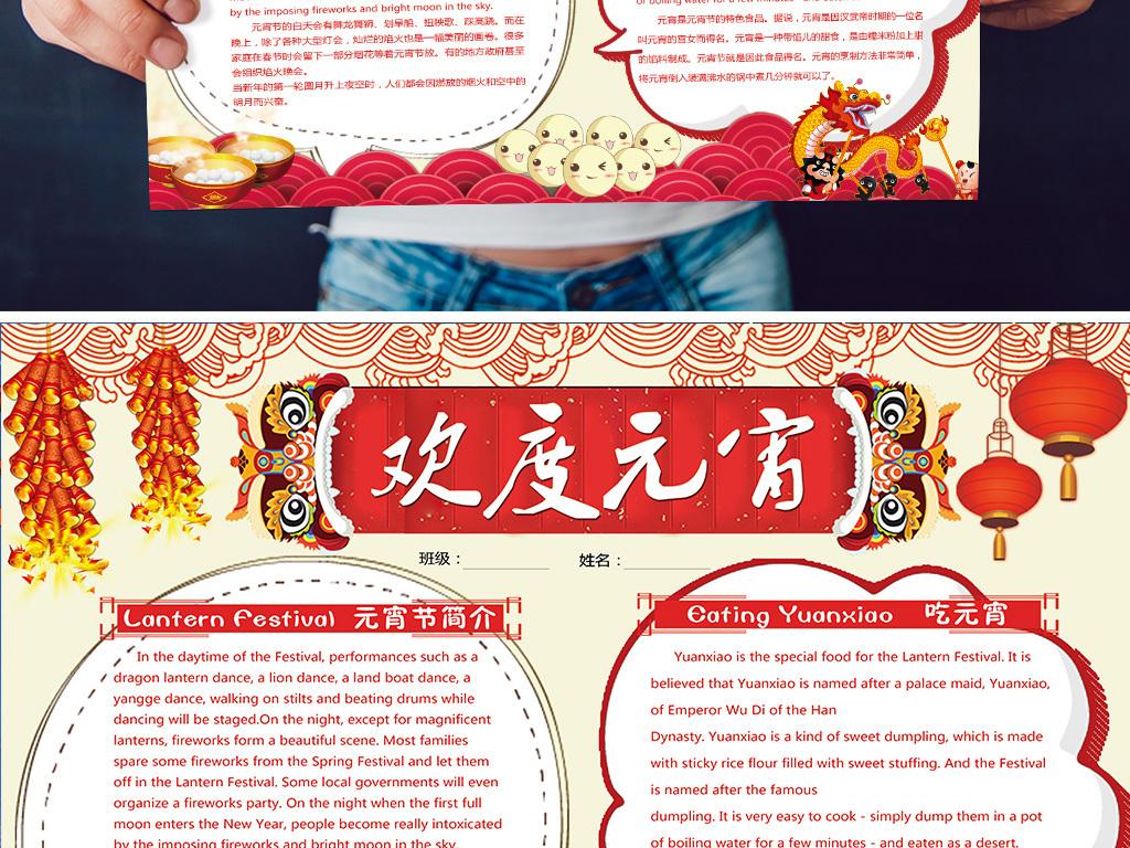 中国风鸡年元宵节手抄报版面设计图片