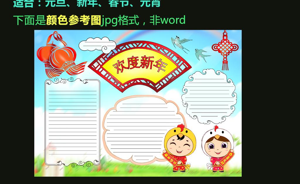 word黑白线描涂色手抄报鸡年春节新年1