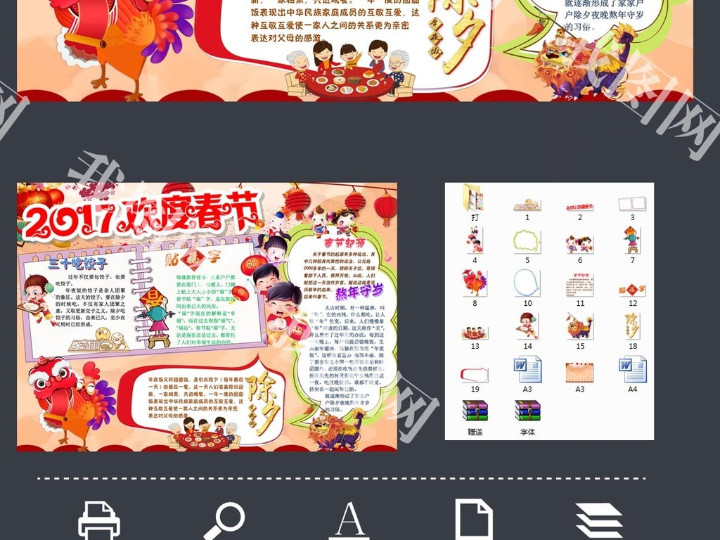 2017欢度春节新年小报鸡年手抄报小报