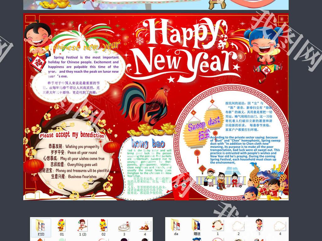 word2017春节新年快乐习俗英语手抄报小报