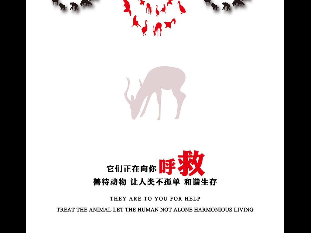 创意sos保护动物公益广告宣传海报