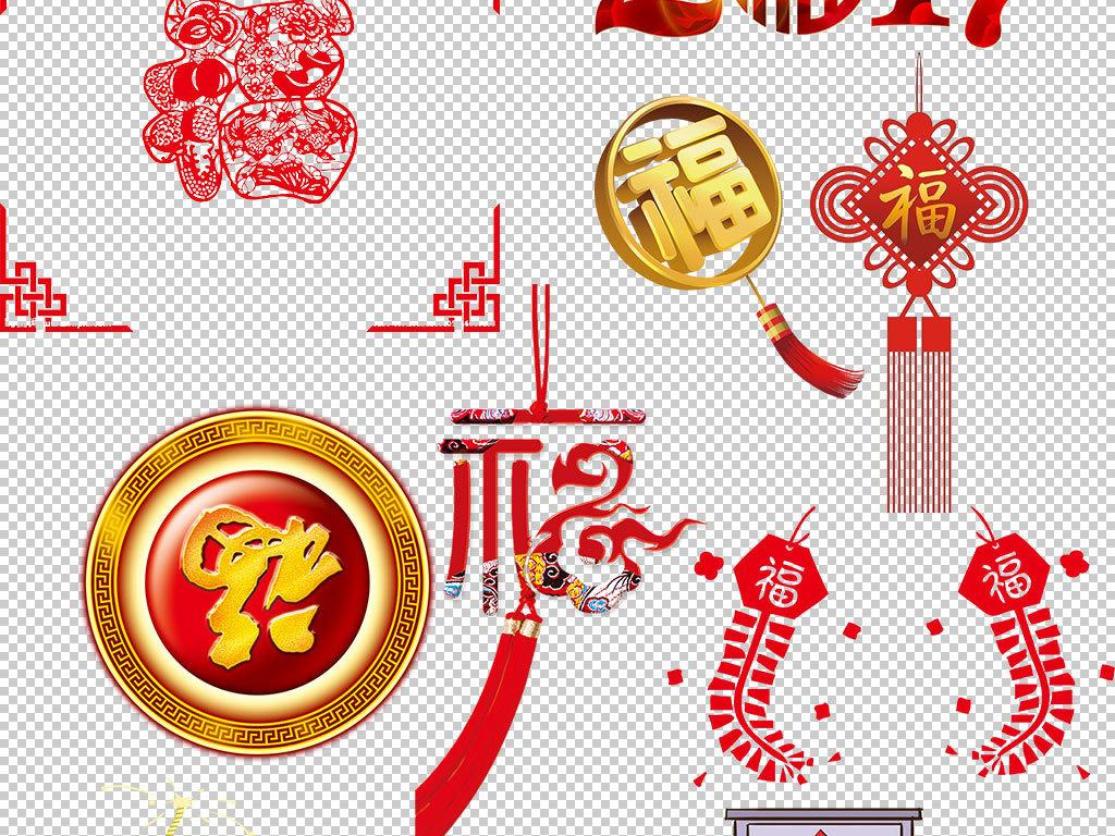 纹样中国传统花边剪纸设计福字字体传统设计素材传统福字2017年历2017