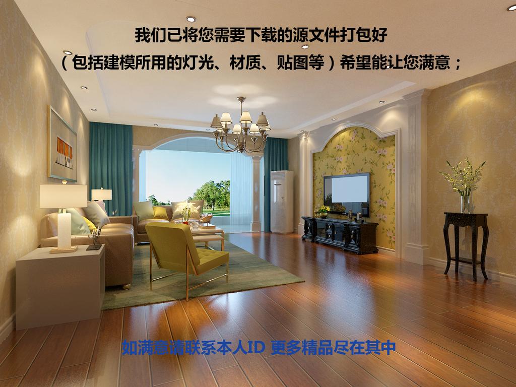 3d欧式家装效果图模型客厅