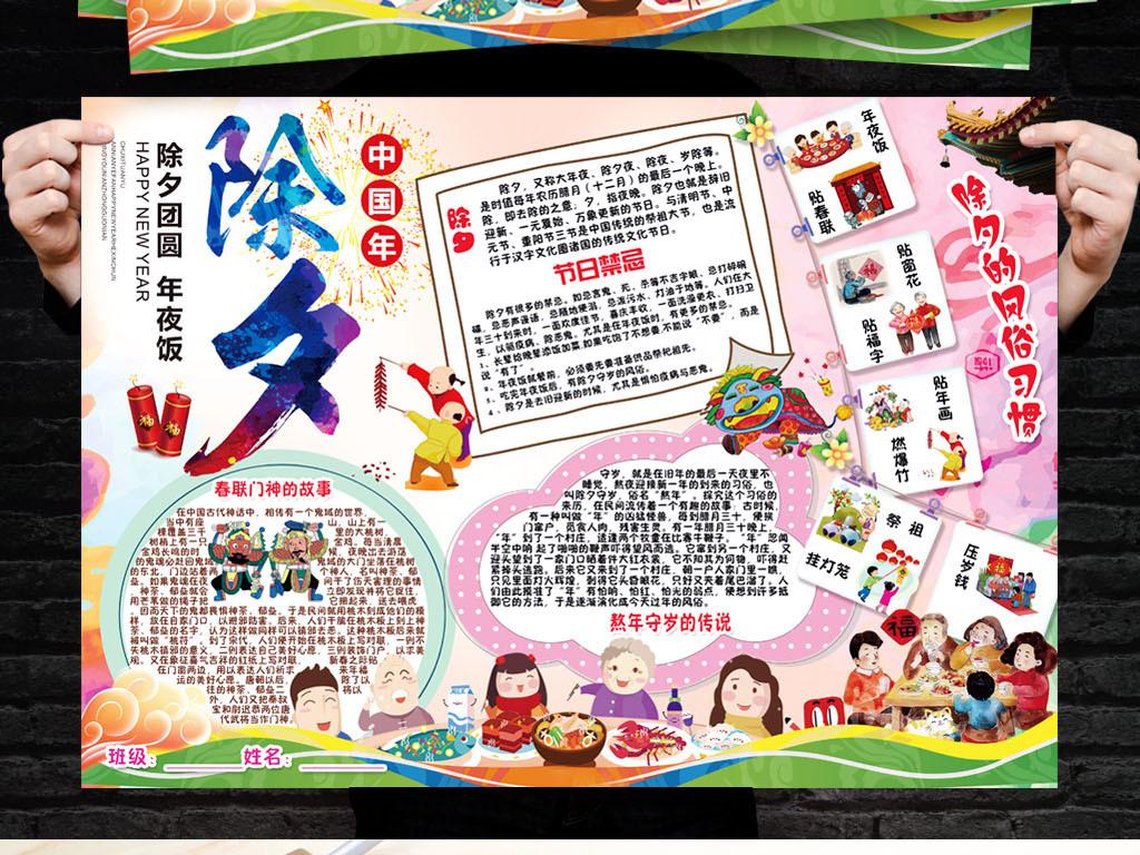 除夕文化小报春节新年习俗寒假手抄小报素材图片 psd模板下载 109.49