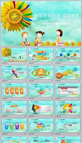 PPTX小学宣传栏 PPTX格式小学宣传栏素材图片 PPTX小学宣传栏设计模板 我图网