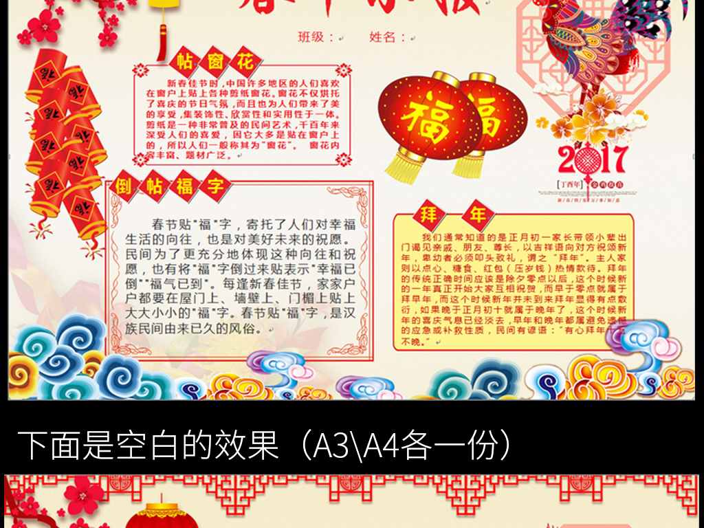 2017-02-04 12:58:37 我图网提供精品流行word新年元旦春节小报手抄报