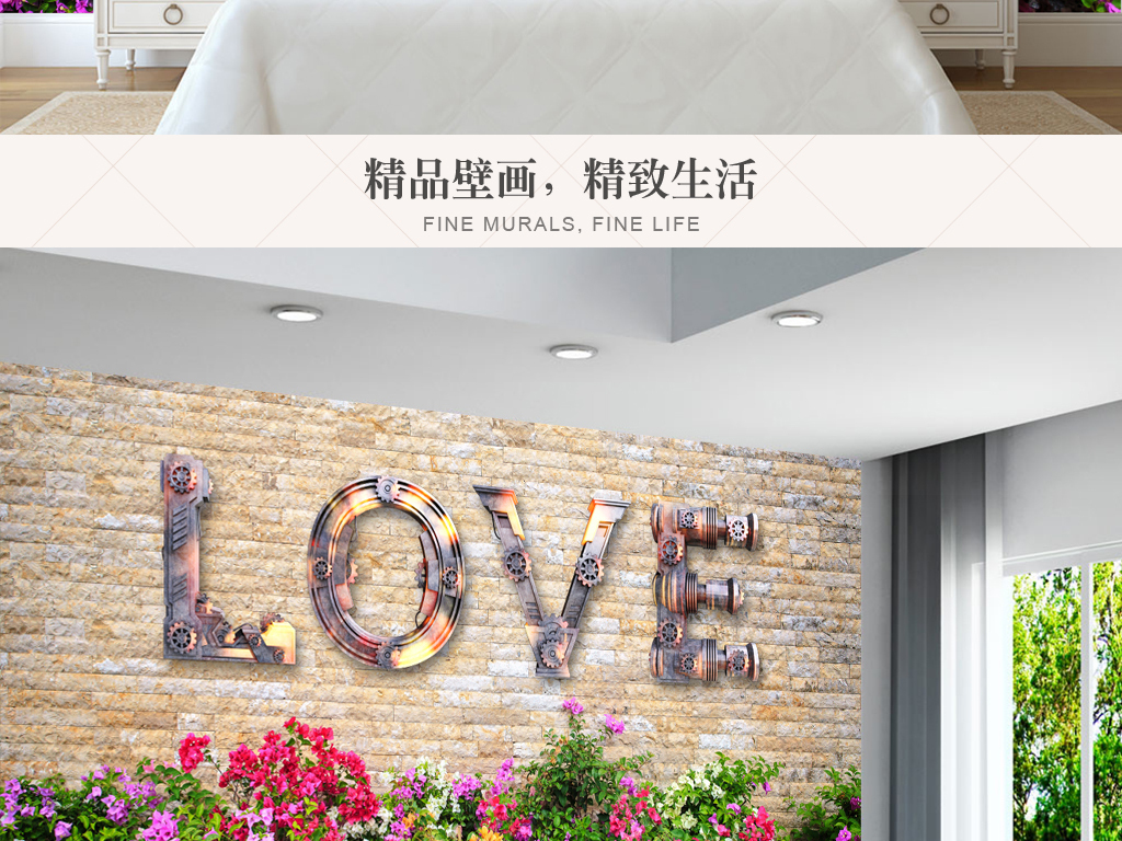 欧式复古怀旧love砖墙酒吧ktv背景墙