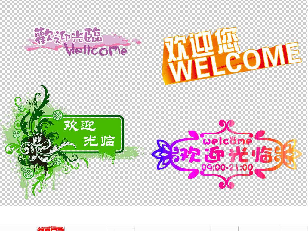 欢迎光临字体设计图片海报素材