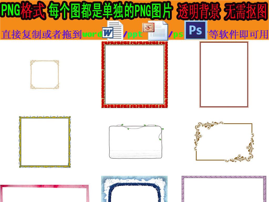 电子小报卡通方形边框免抠透明素材1
