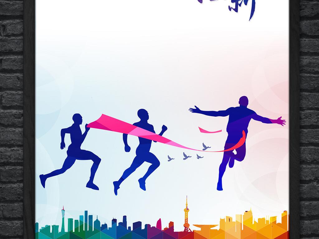 海報設計 創意海報 其他海報設計 > 運動會宣傳海報|春季運動會海報