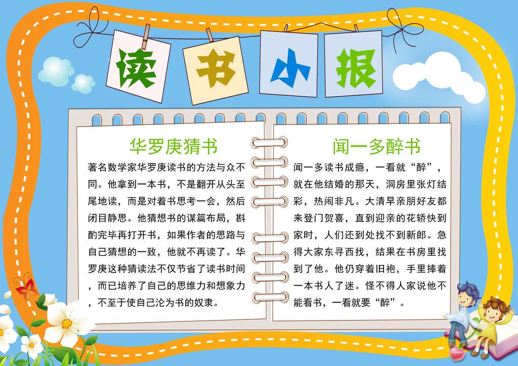 小学生可爱卡通读书小报手抄报psd模板