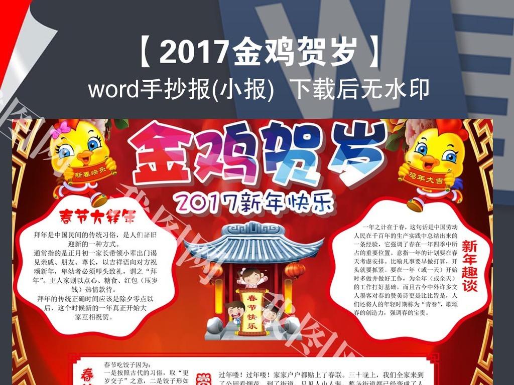 手抄报|小报 节日手抄报 春节|元旦手抄报 > 2017春节新年金鸡贺岁手