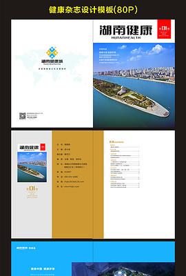 企业内刊期刊杂志版式设计