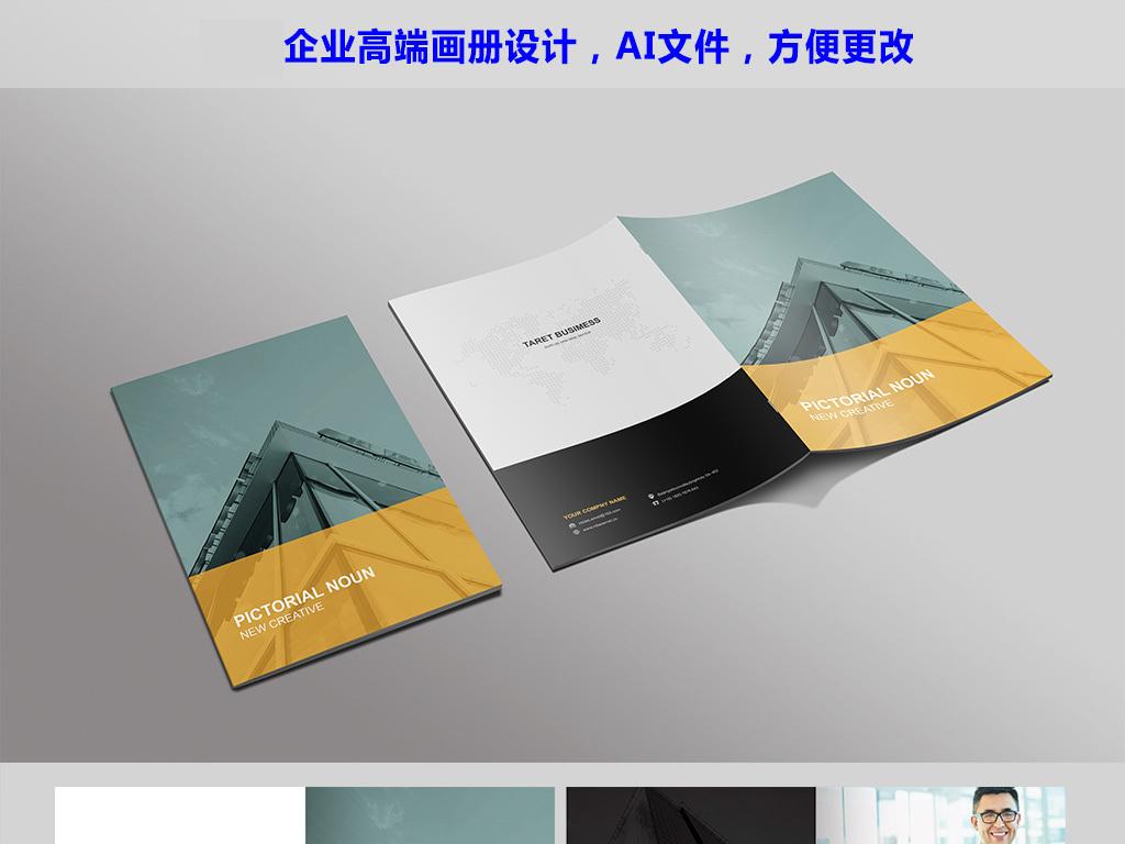 平面|广告设计 画册设计 企业画册(整套) > 高端商务科技企业画册通用