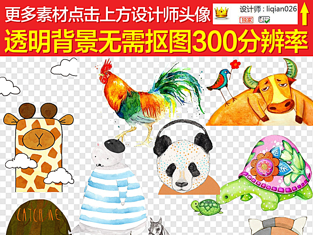 萌萌的动物可爱萌宠卡通萌宠小熊猫