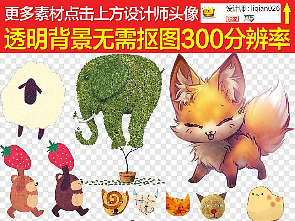 手绘动物                                  可爱小动物森系小动物