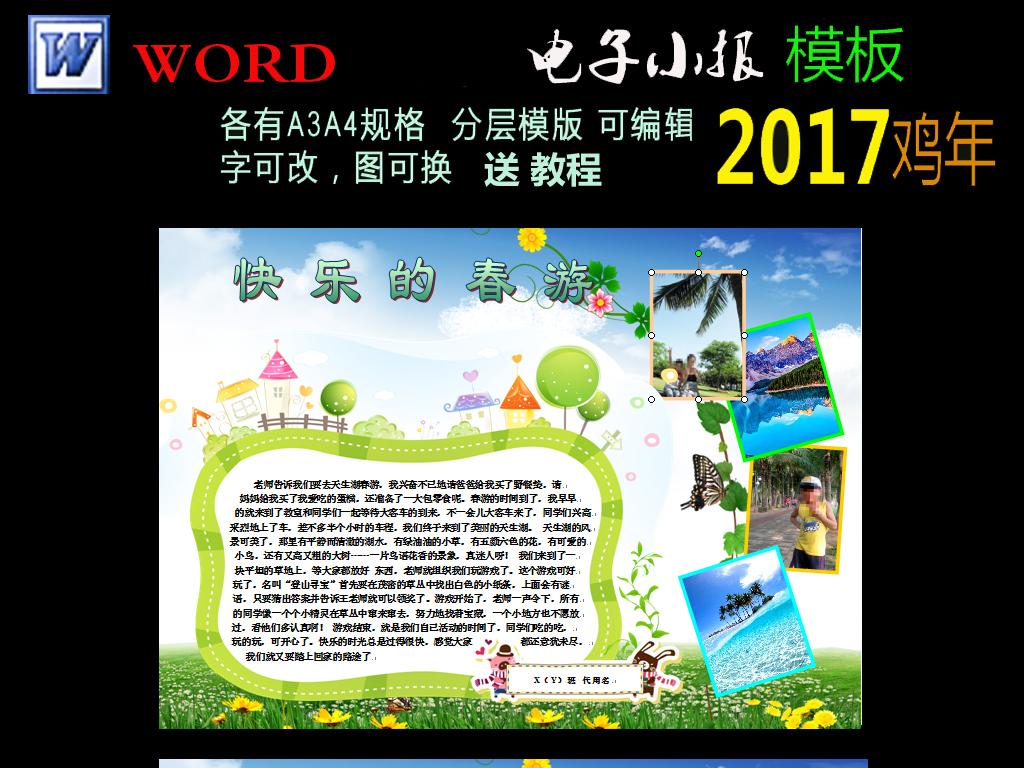 新年春节快乐的春游电子小报手抄报(图片编号:)_寒假