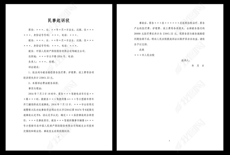 交通事故民事起诉状(图片编号:16109372)_Wo