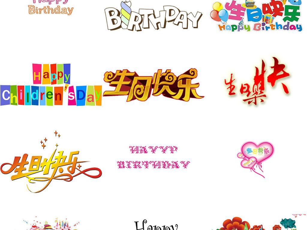 生日快乐中文英文艺术字设计模版2