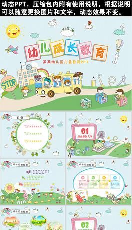PPT儿童节 板报 PPT格式儿童节 板报素材图片 PPT儿童节 板报设计模板 我图网