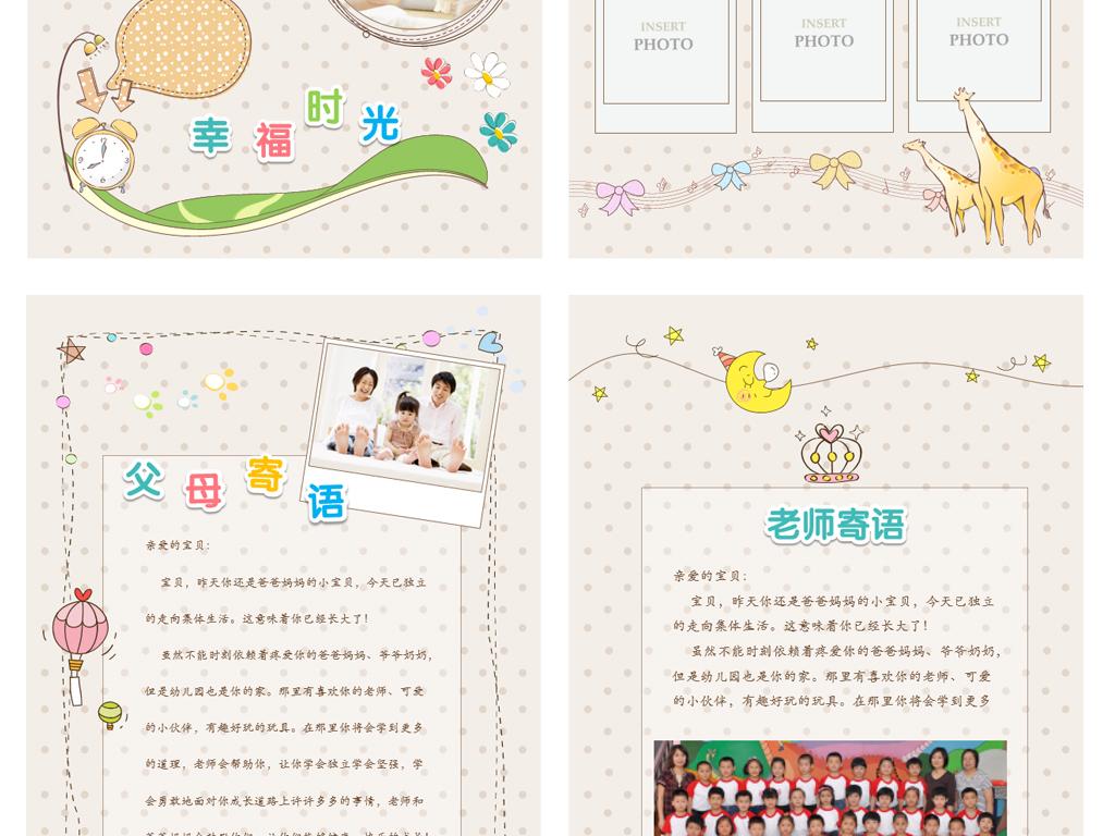 整套幼儿成长档案模板儿童纪念册