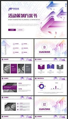 2017完整框架品牌推广活动策划通用PPT模板-开盘方案图片素材 开盘