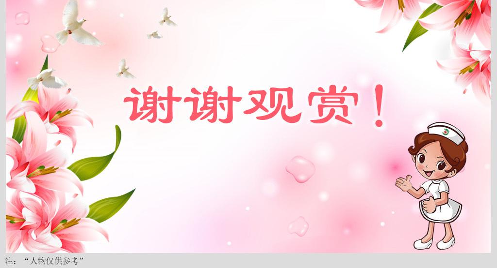唯美粉色医疗护理医药医院护士简历PPT模板下载 14.18MB 医疗美容PPT大全 行业介绍PPT