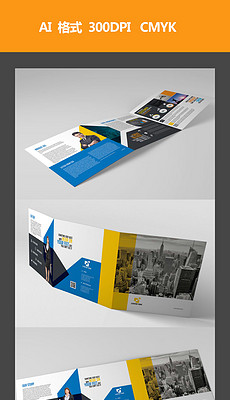 方形商务公司宣传单三折页设计产品宣传册模版