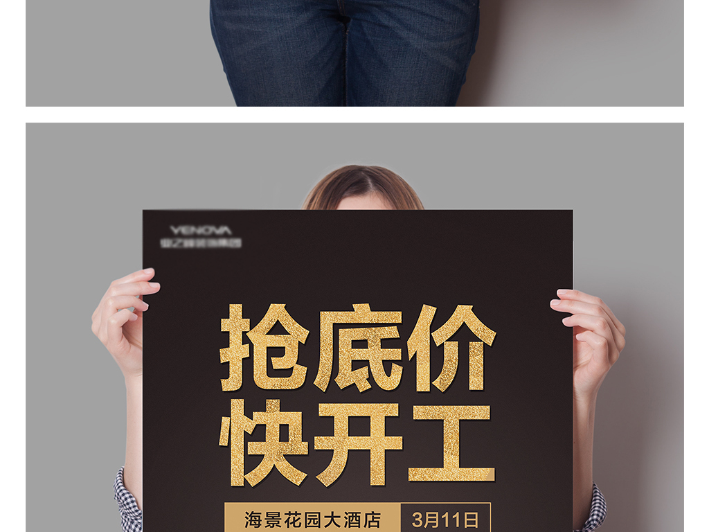 装修公司户外品牌广告海报