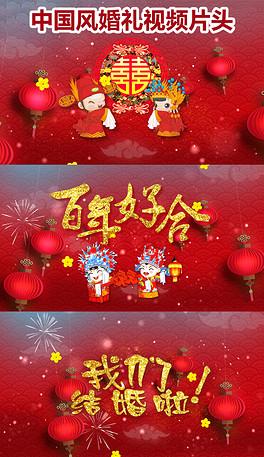 中国风唯美婚庆开场中式婚礼片头视频
