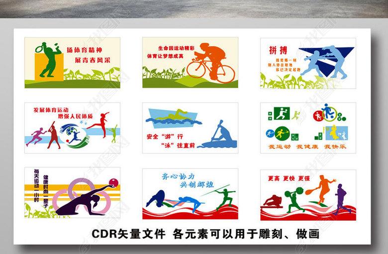 学校园文化体育文化建设体育文化墙矢量图图片