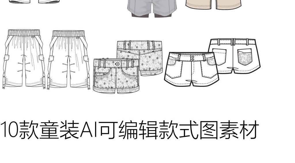 童装短裤款式图素材正反面ai可编辑裤子图