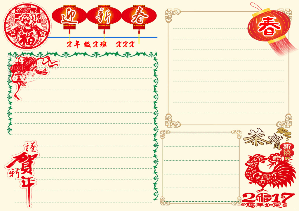 """边框word电子小报素材 【本作品下载内容为:""""春节小报psd分层模板"""""""
