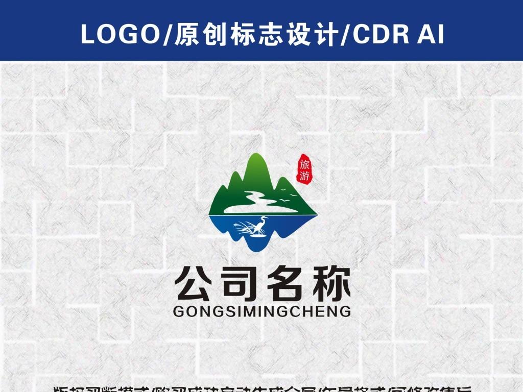 旅游山水印章logo标志设计图片