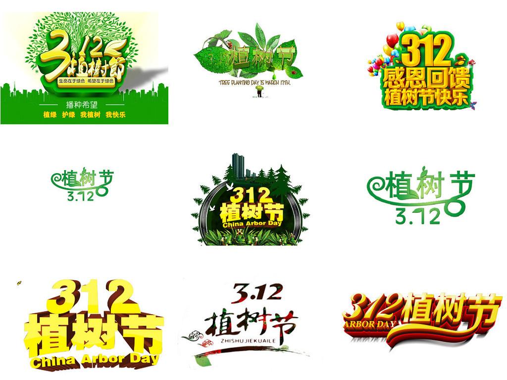 地球植树节艺术文字免抠设计元素2