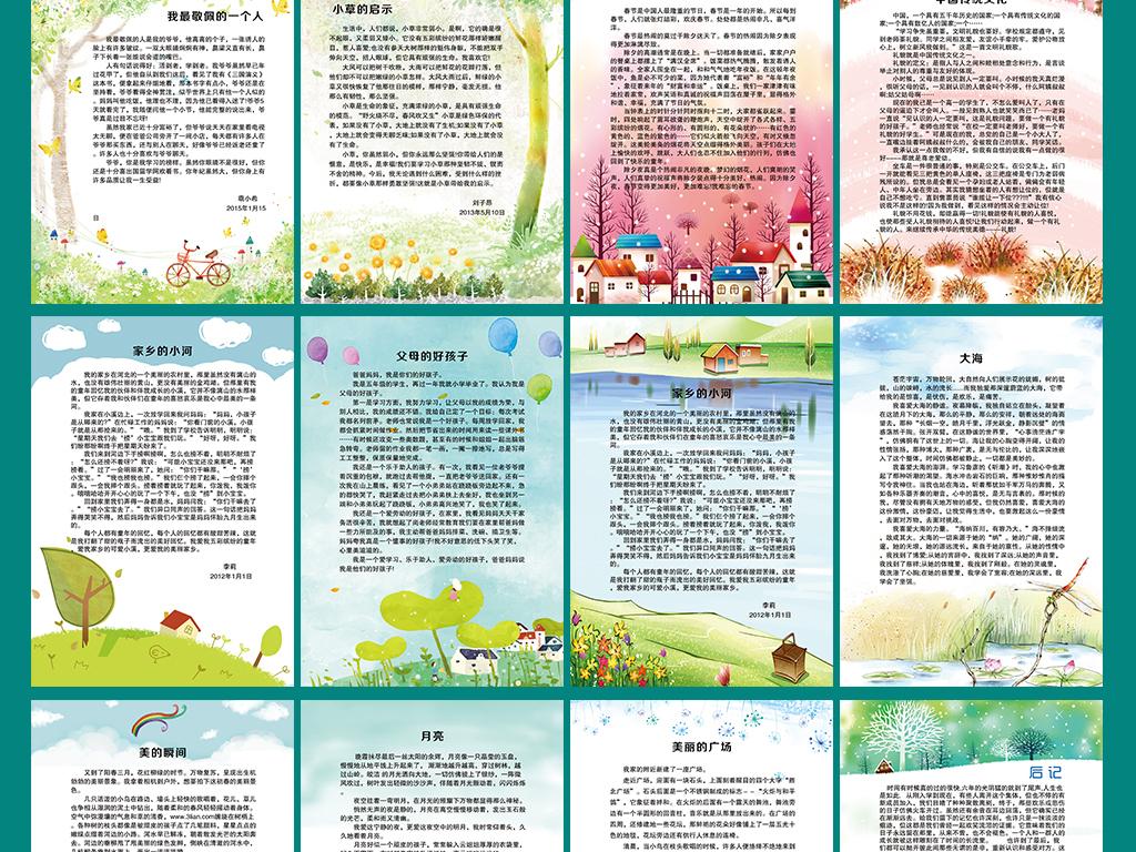 小学生优秀作文集校刊诗集画册模板信纸底图