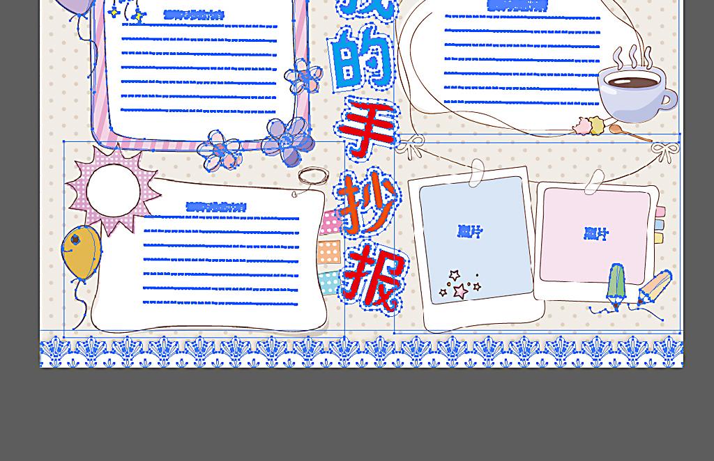 學生手抄報空白模板圖片設計素材_高清其他下載(1.53)