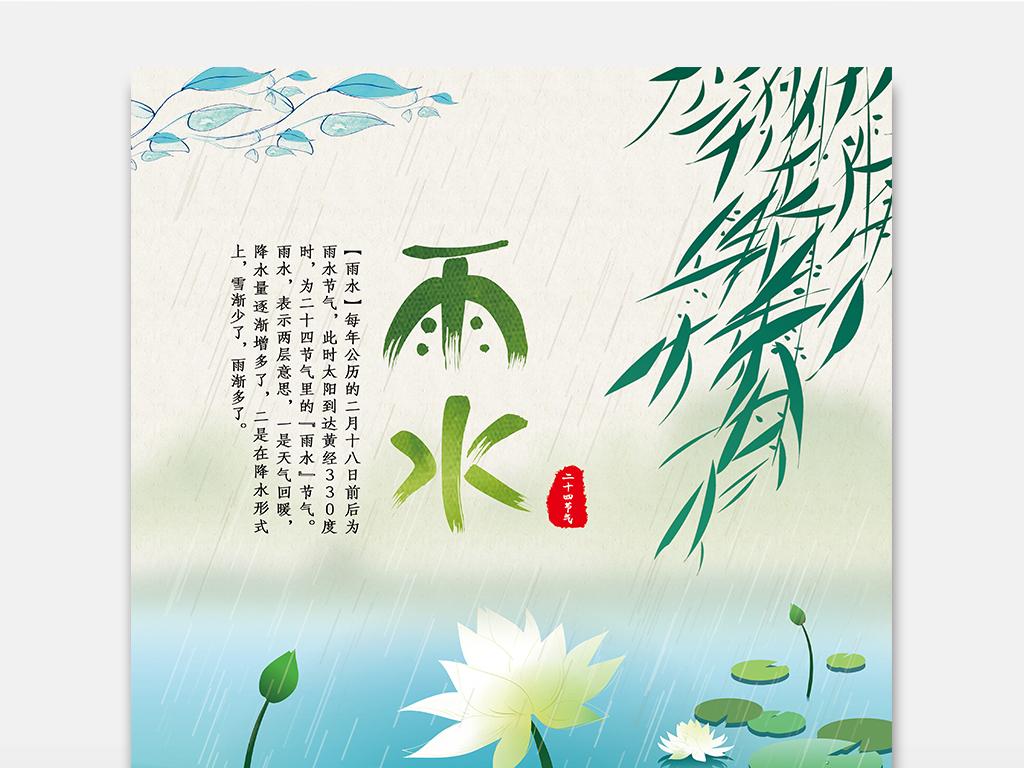 24节气雨水海报
