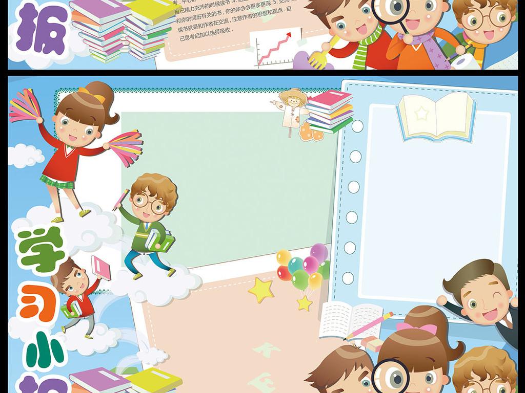 卡通儿童学习小报手抄报设计模板