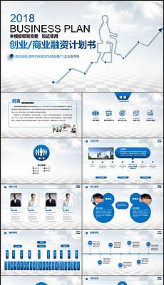 广告策划书ppt模板 广告策划书ppt模板下载 广告策划书ppt模板图片设计素材 我图网
