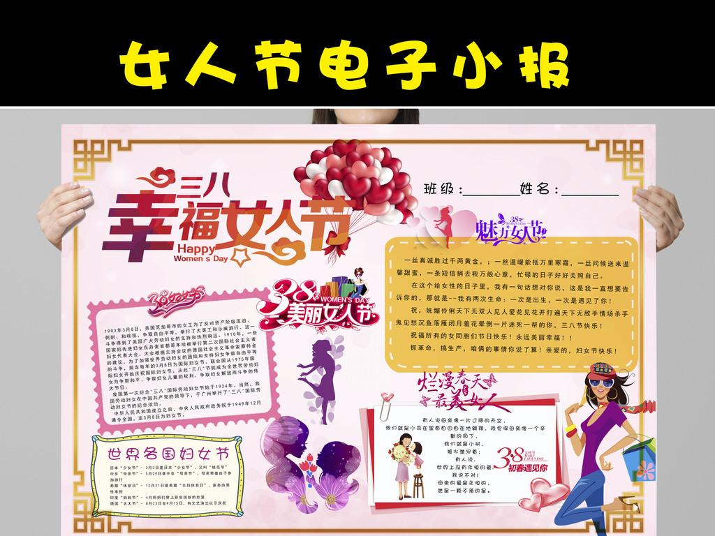 妇女节三八节国际妇女节新版手抄报