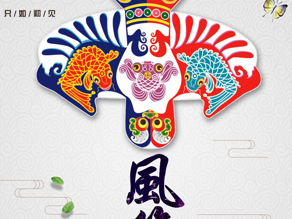 平面|广告设计 海报设计 中国风海报 > 中国风风筝节文化励志海报