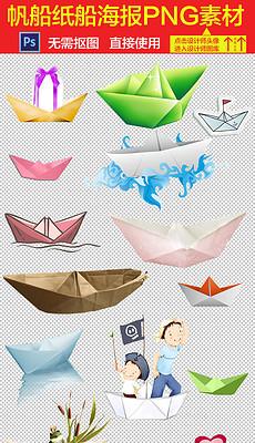 卡通手绘纸船帆船图片海报素材-船只图片素材 船只图片素材下载 船只图片