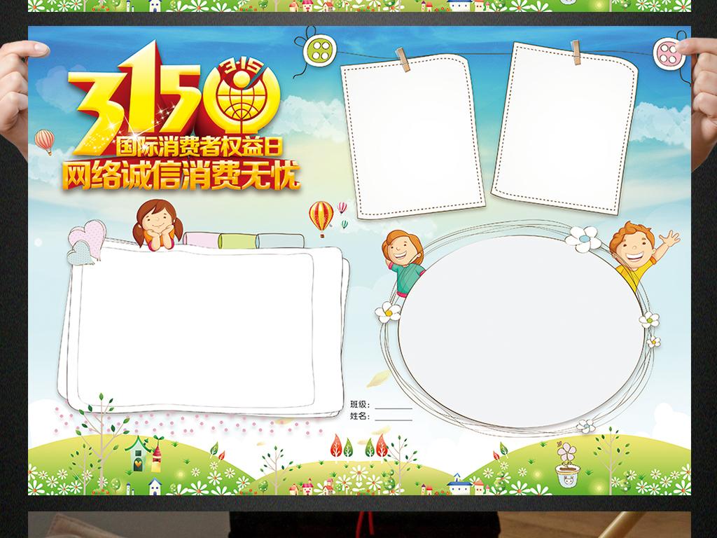 学生315手抄报维权纪念日手抄报卡通网络