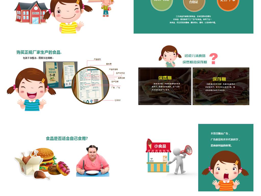 校园小学生食品安全健康主题班会ppt模板图片