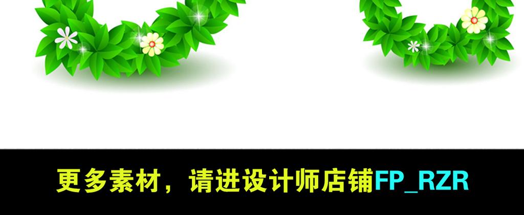 绿色数字素材树叶组成的英文矢量和花朵ai设计素材设计师盗用字母图片