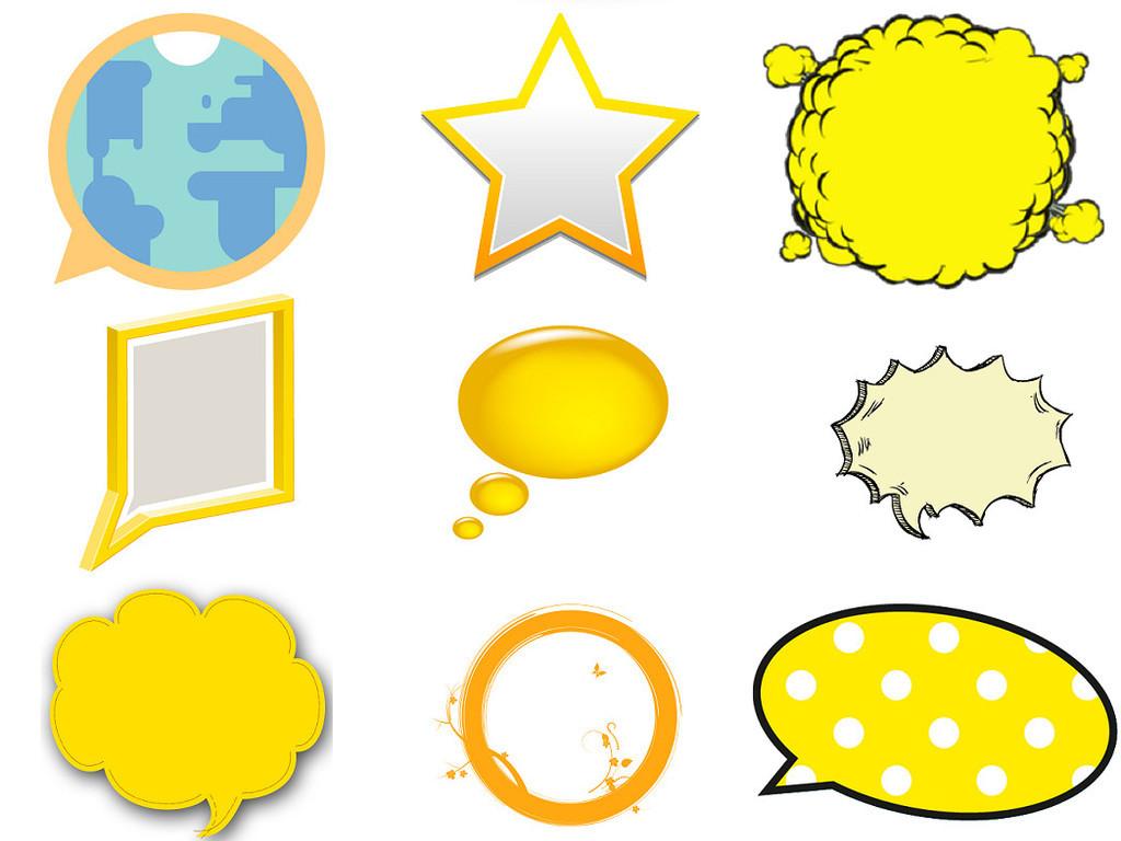 黄色对话框免抠图海报素材2